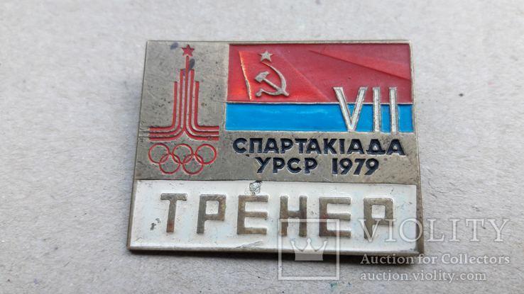 Тренер спартакиада УРСР 1979 , тяжелый, фото №6