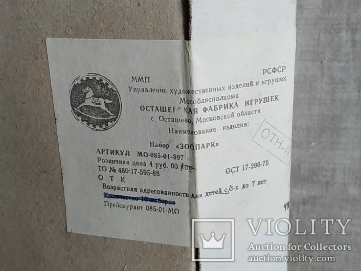 Зоопарк Осташевская фабрика игрушек Саванна СССР полный комплект этикетки коробка, фото №4