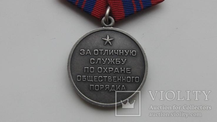 Медаль ООП,серебро, фото №3