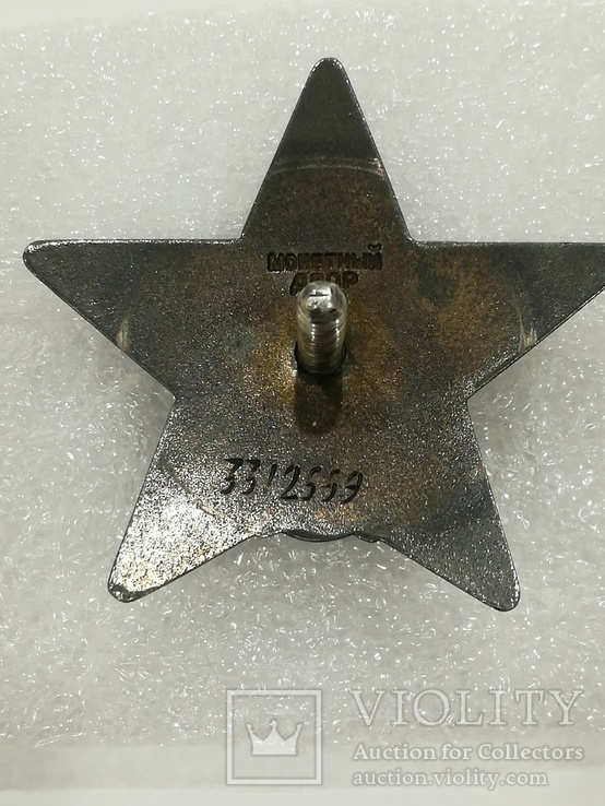 Наградные ордена и медаль, фото №8