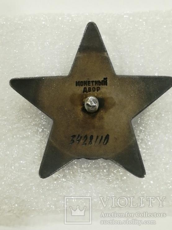 Наградные ордена и медаль, фото №10