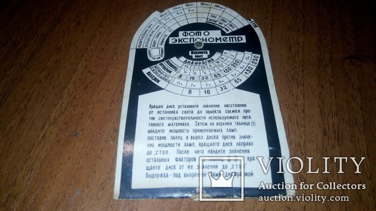 Экспонометр картонный