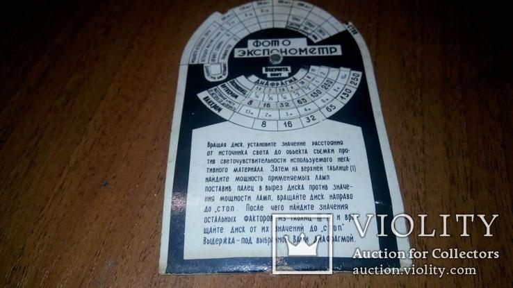 Экспонометр картонный, фото №3