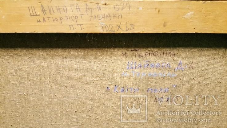 """""""Квіти поля"""",Д.А.Шайнога,м.Тернопіль,102×65 см., фото №9"""