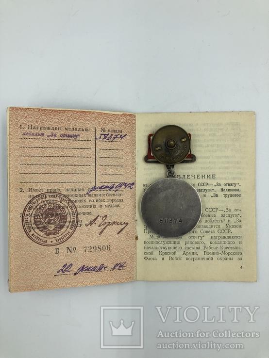 Комплект наград с документами, фото №5