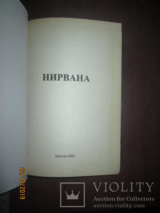 NIRVANA-подробная биография группы и в первые полная коллекция всех песен, фото №3