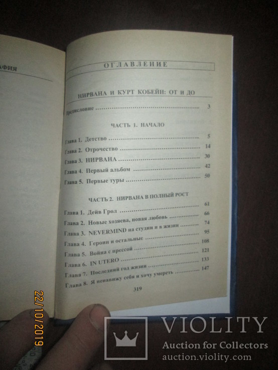 NIRVANA-подробная биография группы и в первые полная коллекция всех песен, фото №5