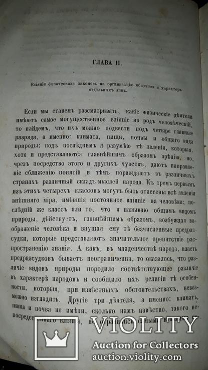 1874 Бокль - История цивилизации в Англии в 2 частях, фото №5