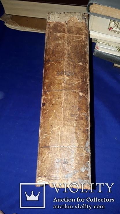 1874 Бокль - История цивилизации в Англии в 2 частях, фото №6