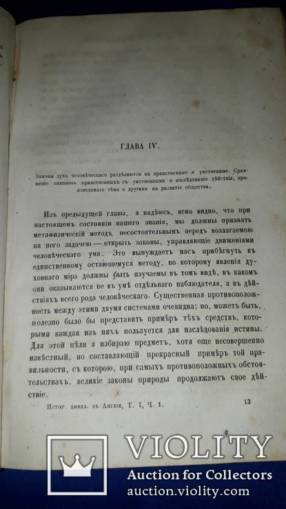 1874 Бокль - История цивилизации в Англии в 2 частях, фото №7