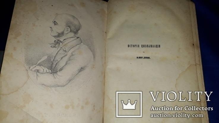 1874 Бокль - История цивилизации в Англии в 2 частях, фото №11