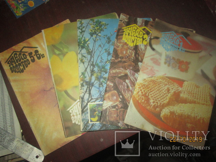 Пчеловодство 1993г -5 шт -6 номеров