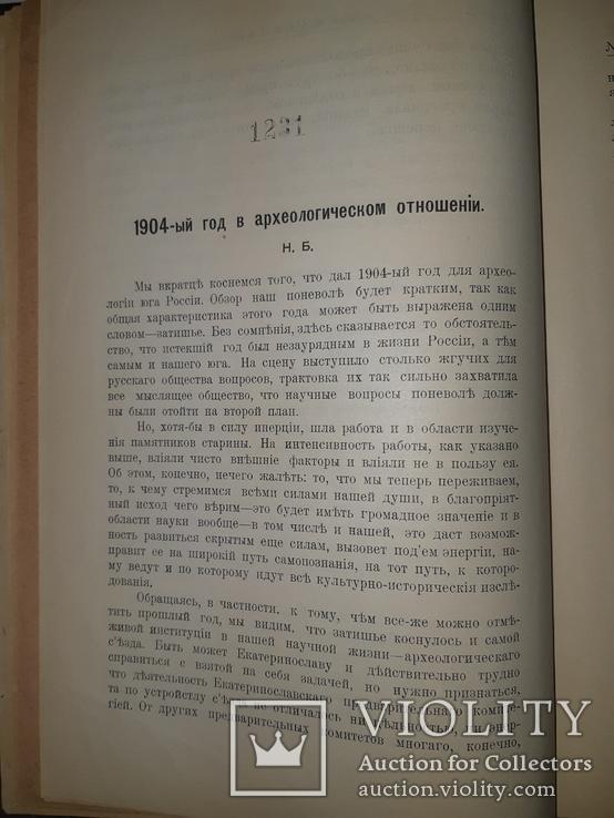 1905 Археологические летописи Южной России, фото №3