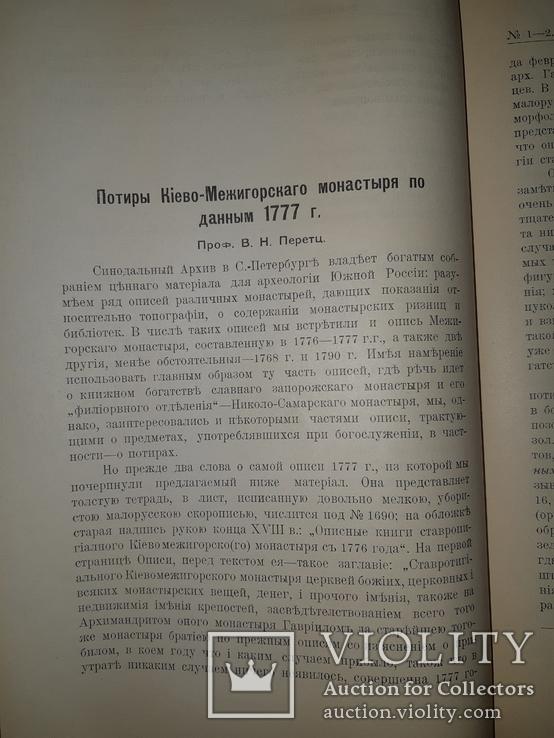 1905 Археологические летописи Южной России, фото №6