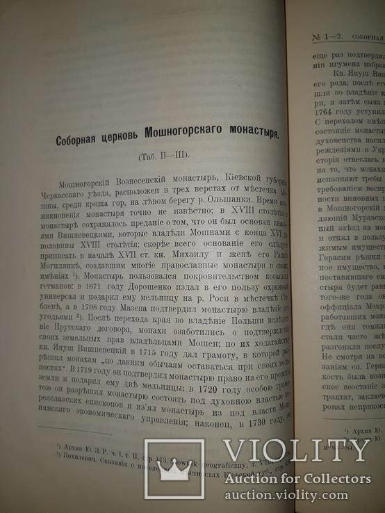 1905 Археологические летописи Южной России, фото №7