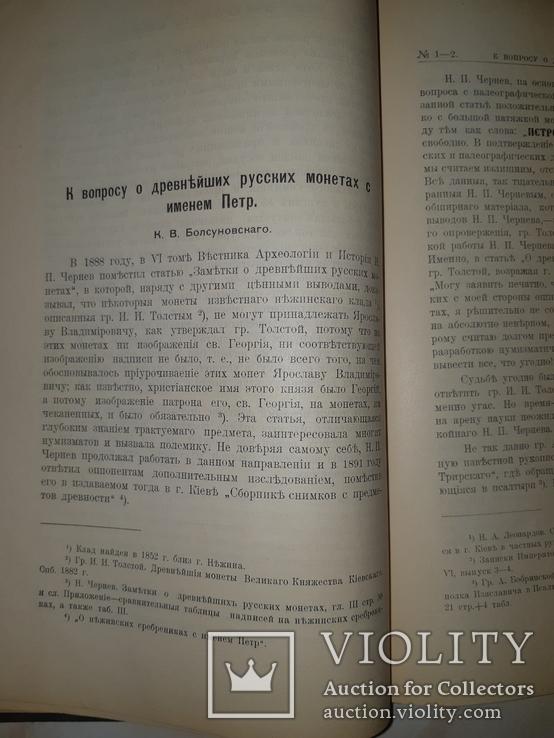 1905 Археологические летописи Южной России, фото №8