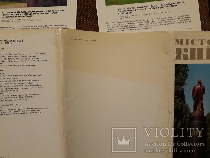Місто герой Київ, полный комплект открыток, большой формат, фото №10