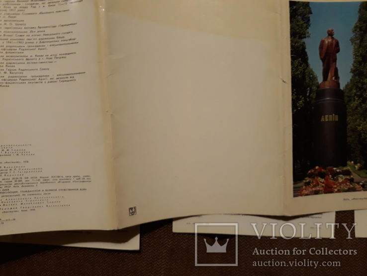 Місто герой Київ, полный комплект открыток, большой формат, фото №11