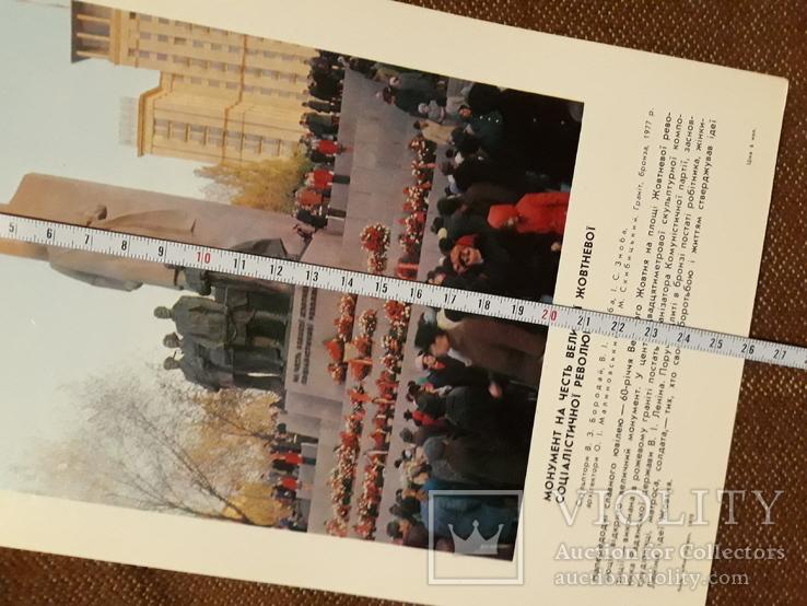 Місто герой Київ, полный комплект открыток, большой формат, фото №13