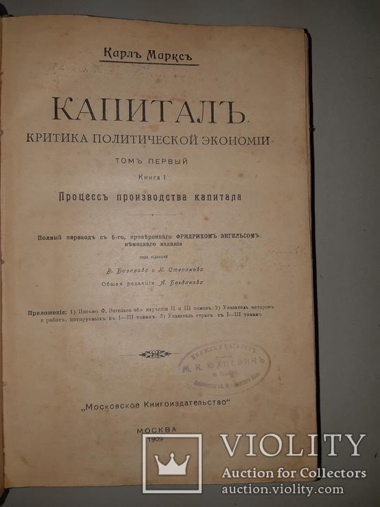 1909 К.Маркс - Капитал