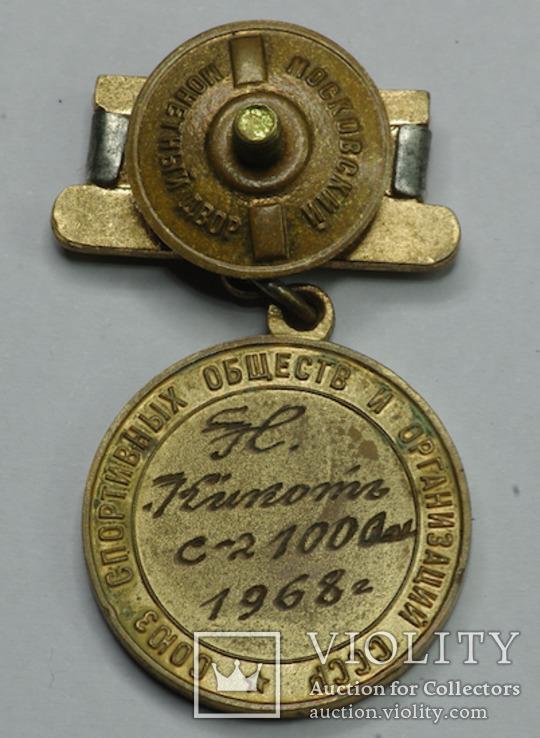 Медаль  Чемпион СССР каноэ ( юноши ) 1968год, фото №3
