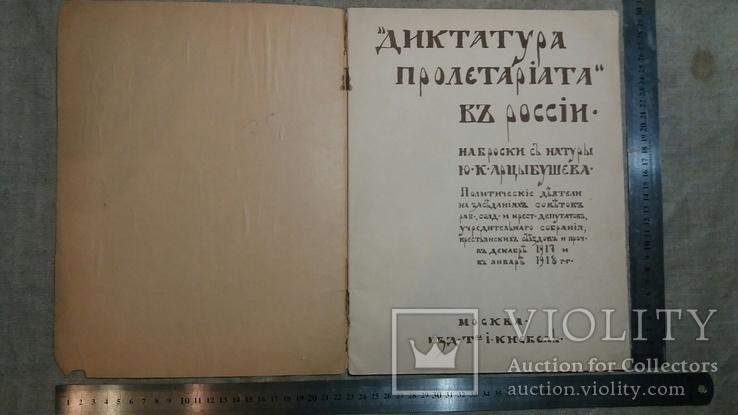 Диктатура пролетариата. авто-литографии Арцебушева. 1918 г.