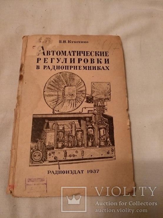 1937 Приемник радиовещания, фото №2