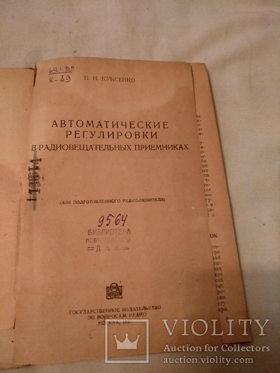 1937 Приемник радиовещания, фото №3