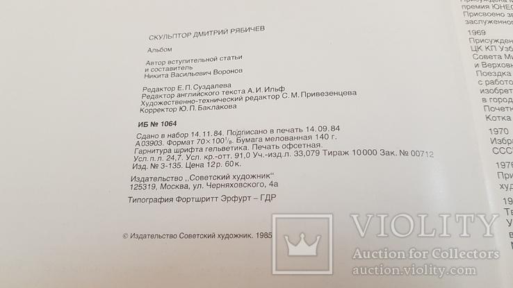 Воронов Н.В. Скульптор Дмитрий Рябичев. Альбом, фото №10
