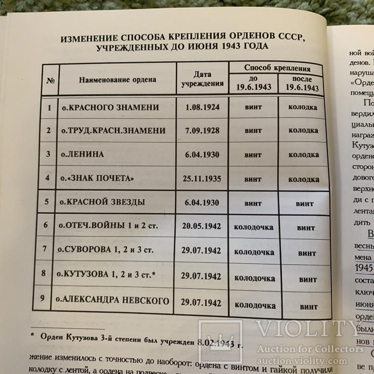 Ордена СССР . А . Куценко . Экземпляр № 0370 ., фото №7