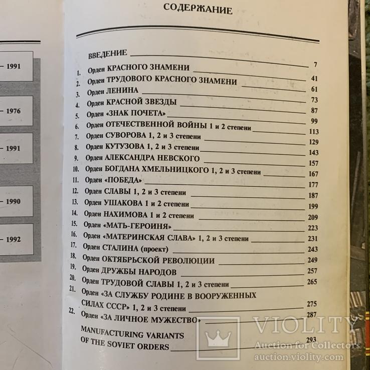 Ордена СССР . А . Куценко . Экземпляр № 0370 ., фото №11