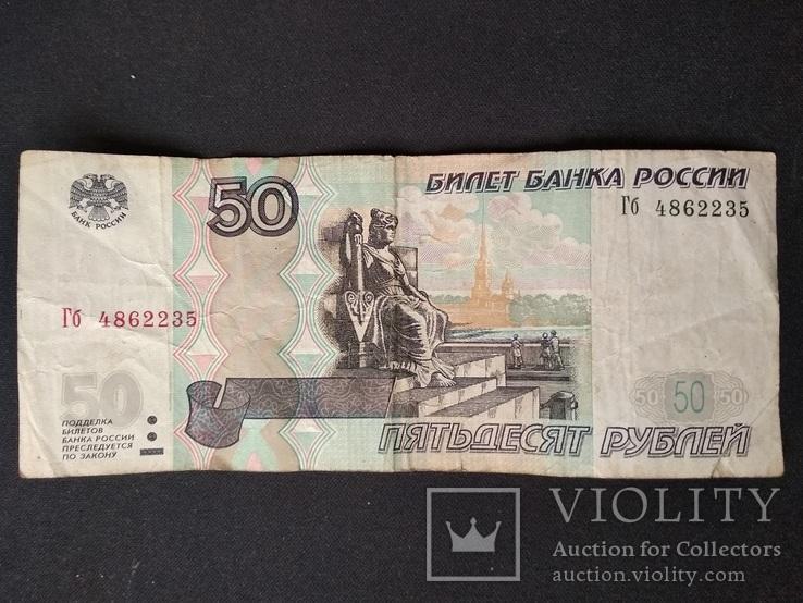 50 рублей. 1997год. Россия., фото №2