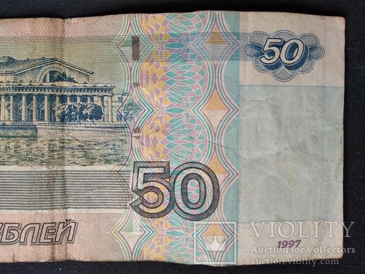50 рублей. 1997год. Россия., фото №7