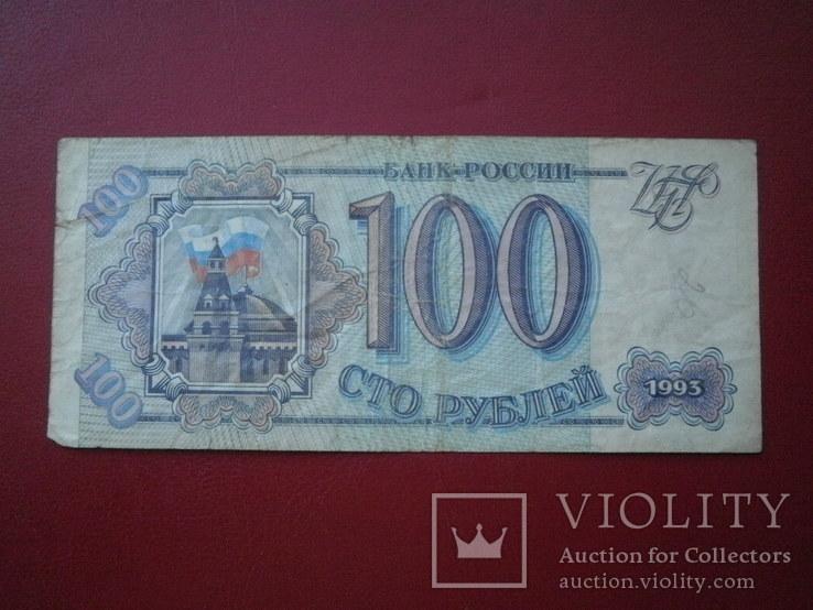 Росія 1993 рiк 100 руб., фото №3