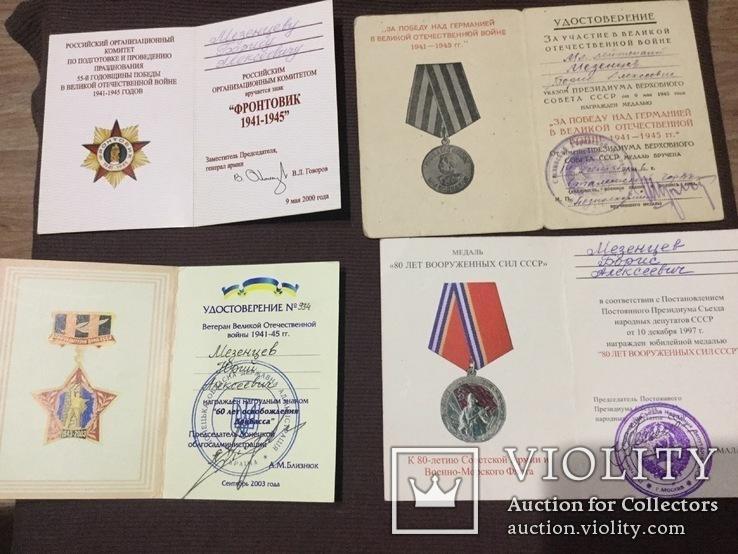 Комплект наград партизану ВОВ, фото №8