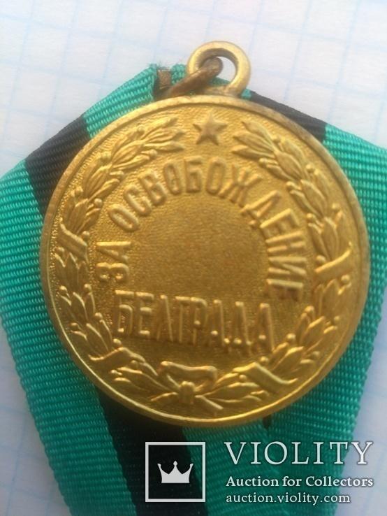 Медаль, За Освобождение Белграда.