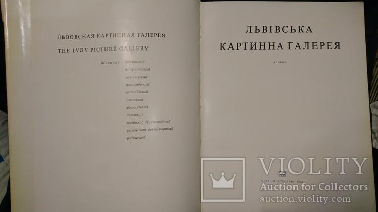 Львівська картинна галерея .Альбом 1982 г., фото №3