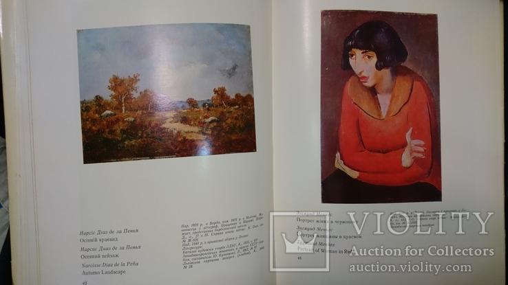 Львівська картинна галерея .Альбом 1982 г., фото №5