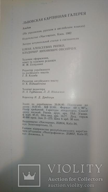 Львівська картинна галерея .Альбом 1982 г., фото №7