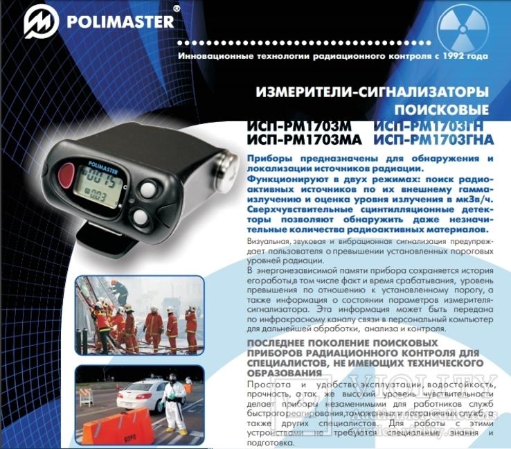 Сцинтилятор Polimaster ИСП-PM1703GNA Радиационный пейджер Дозиметр ФБР RADIATION PAGER, фото №5