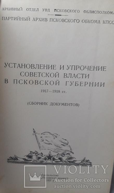 Установление и упрочение Советской Власти в Псковской Губернии (1917-1918 год), фото №3