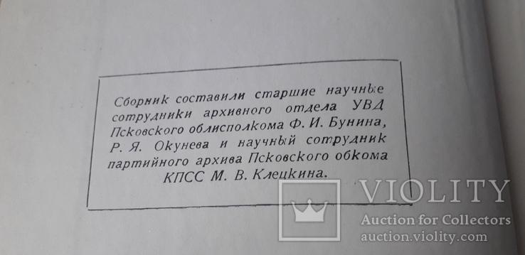Установление и упрочение Советской Власти в Псковской Губернии (1917-1918 год), фото №4