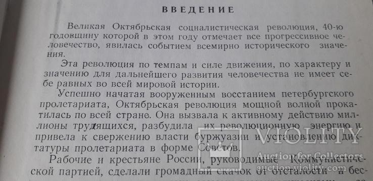 Установление и упрочение Советской Власти в Псковской Губернии (1917-1918 год), фото №5