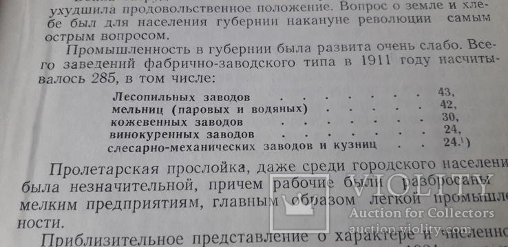 Установление и упрочение Советской Власти в Псковской Губернии (1917-1918 год), фото №6
