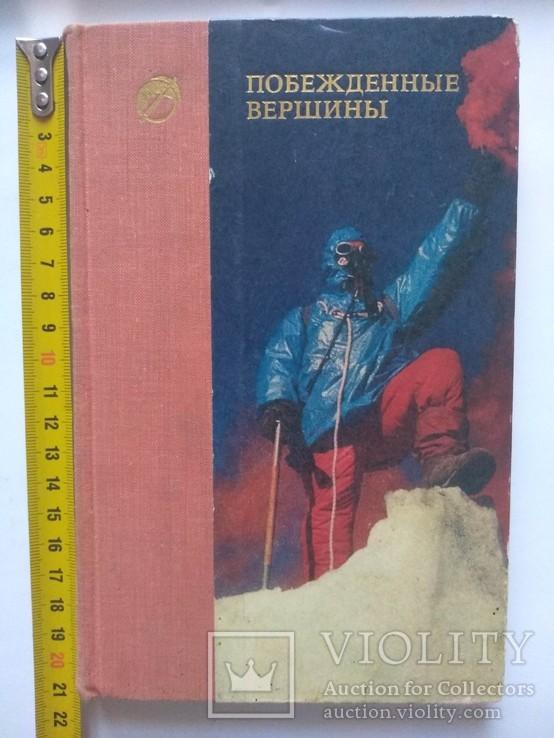 Побежденые вершины. Сборник советского альпинизма 1973-1974.  1976 р., фото №2