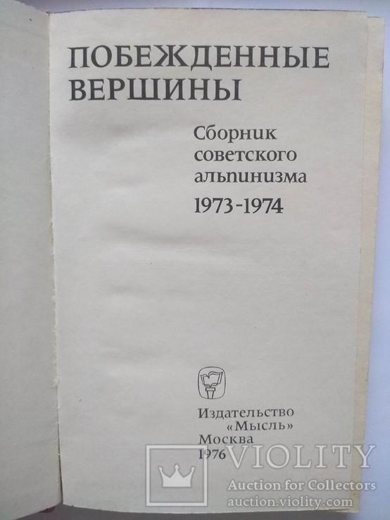 Побежденые вершины. Сборник советского альпинизма 1973-1974.  1976 р., фото №3