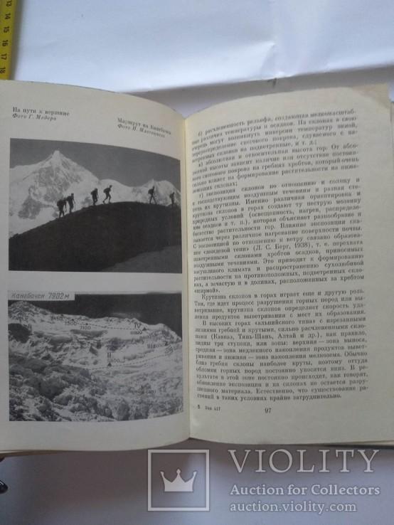 Побежденые вершины. Сборник советского альпинизма 1973-1974.  1976 р., фото №6