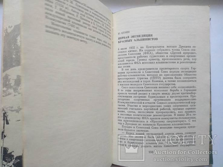 Побежденые вершины. Сборник советского альпинизма 1973-1974.  1976 р., фото №7