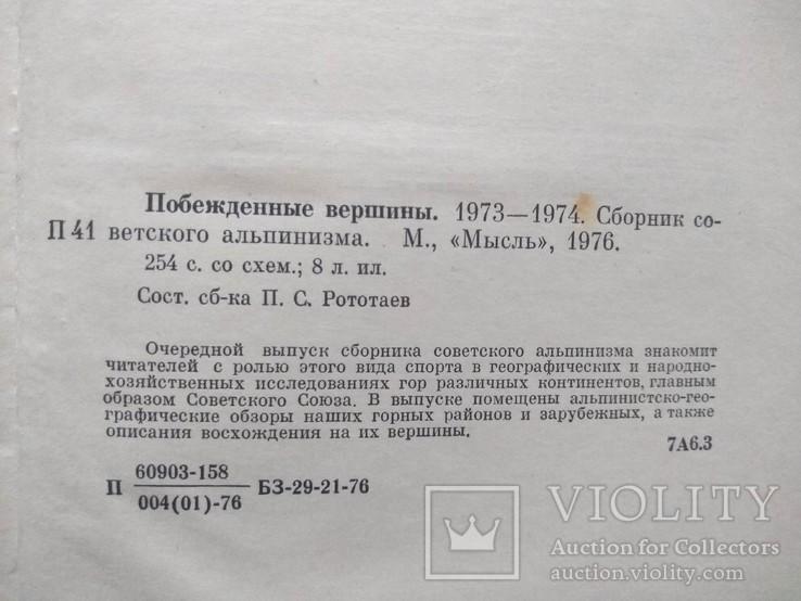 Побежденые вершины. Сборник советского альпинизма 1973-1974.  1976 р., фото №9