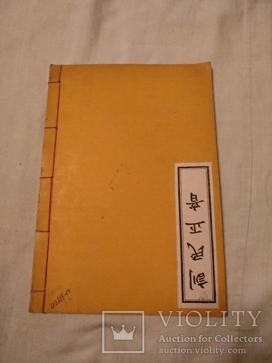 1954 Букварь северная Корея
